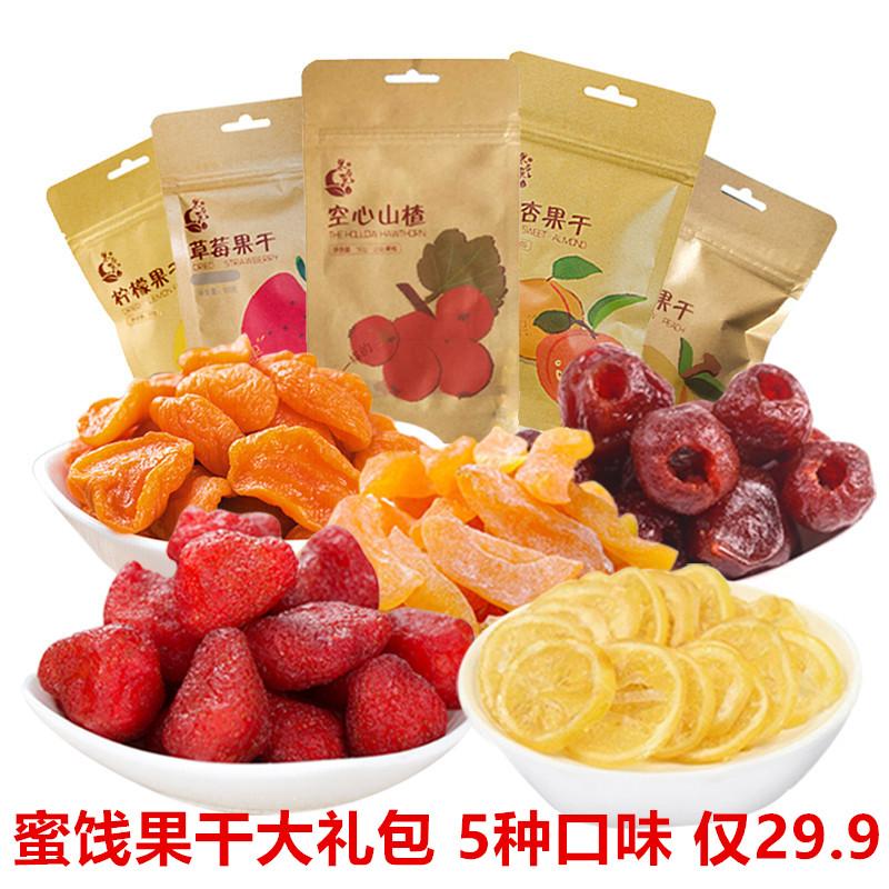 蜜饯果干大礼包休闲办公室零食冻干山楂水果干组合草莓干黄桃果脯