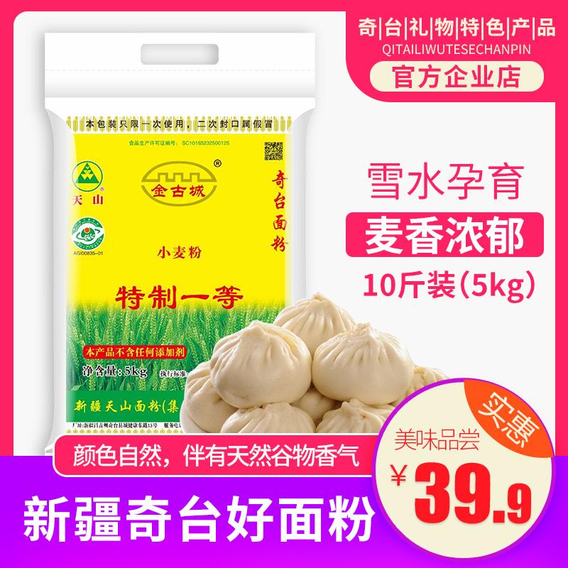 Xinjiang Qitai Tianshan wheat flour jingucheng special flour medium gluten steamed bread 5kg household 10kg