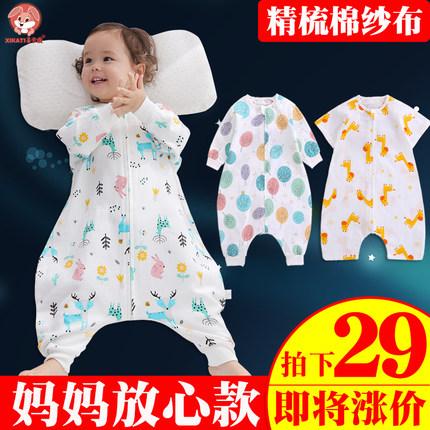 纱布睡袋婴儿春秋薄款分腿睡袋宝宝四季通用夏季小孩幼儿童防踢被