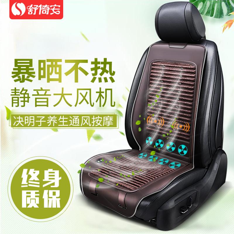 汽车通风坐垫决明子透气空调制冷按摩吹风冰丝座垫夏季座椅凉垫