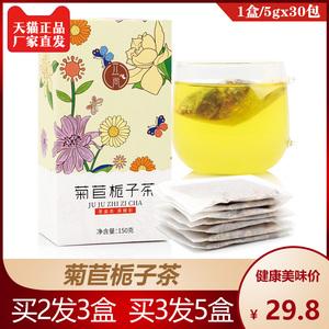 立尚菊苣栀子茶 葛根桑叶百合组合花草茶痛风中老年养生茶150g