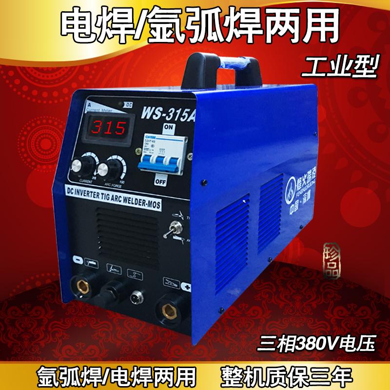 券后2025.00元WS-315A/400A氩弧焊机直流/氩焊机电焊/氩弧两用焊机
