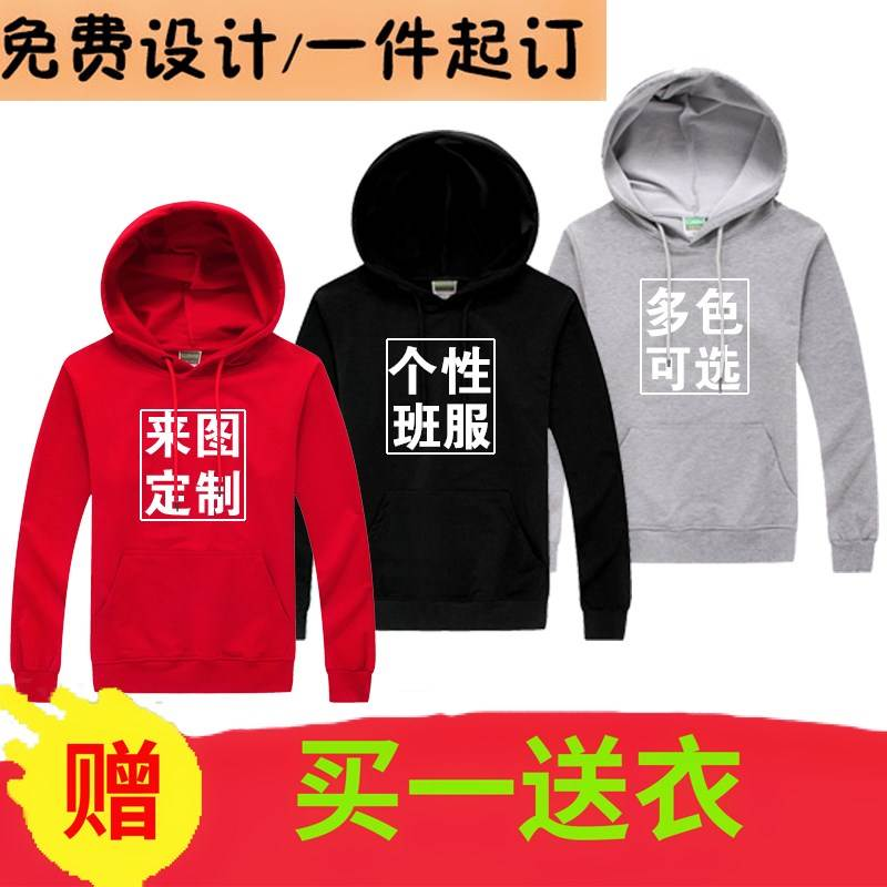 Sweater custom logo work clothes DIY to map custom class clothes printed cotton round neck coat Hoodie package mail