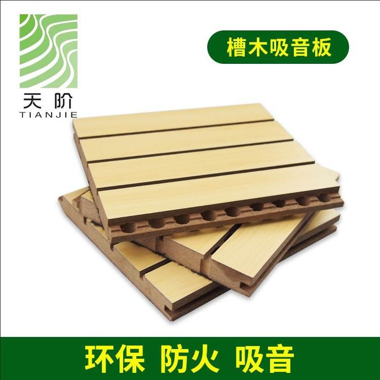 木质穿孔槽木吸音板 琴房环保墙面装饰木纹隔音板吸声板装饰