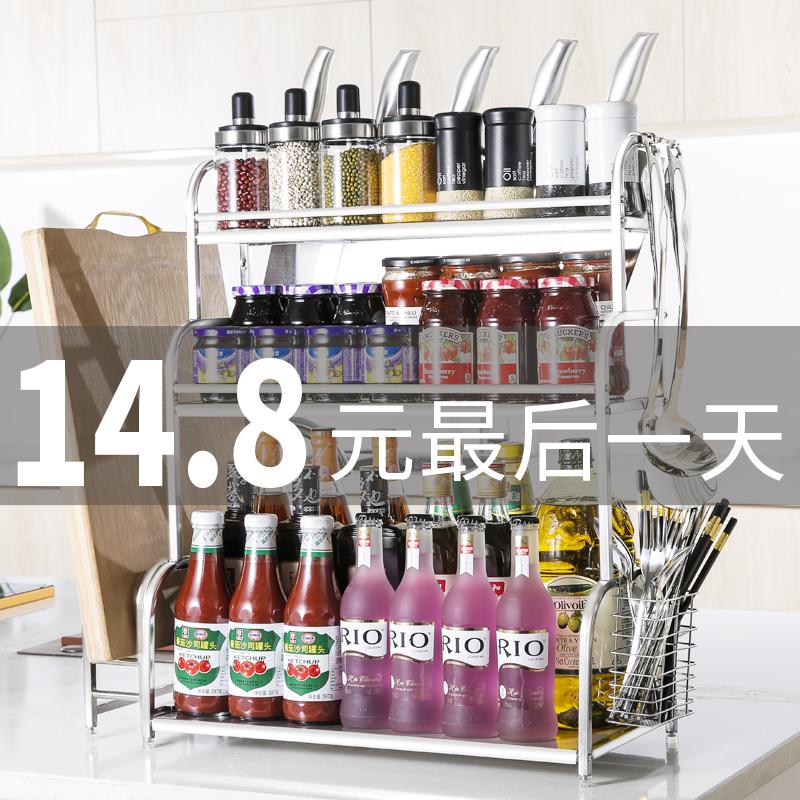 厨房置物架收纳架调料架子酱油瓶落地多层不锈钢台面调味品刀架