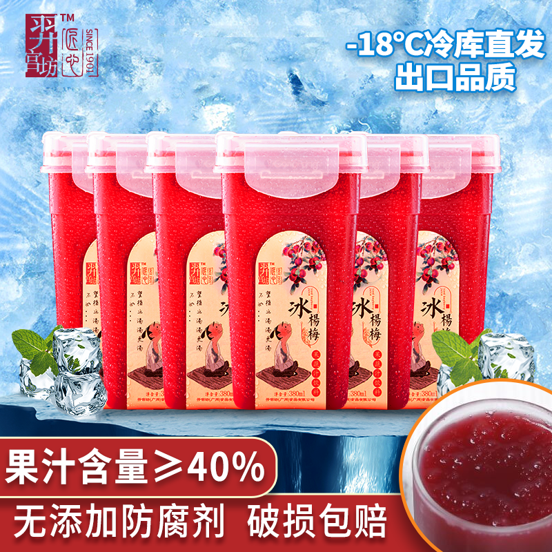 Zhifa Yigong store ice waxberry fruit and vegetable juice 380mlx6 bottles of fresh iced fruit sour and sweet beverage