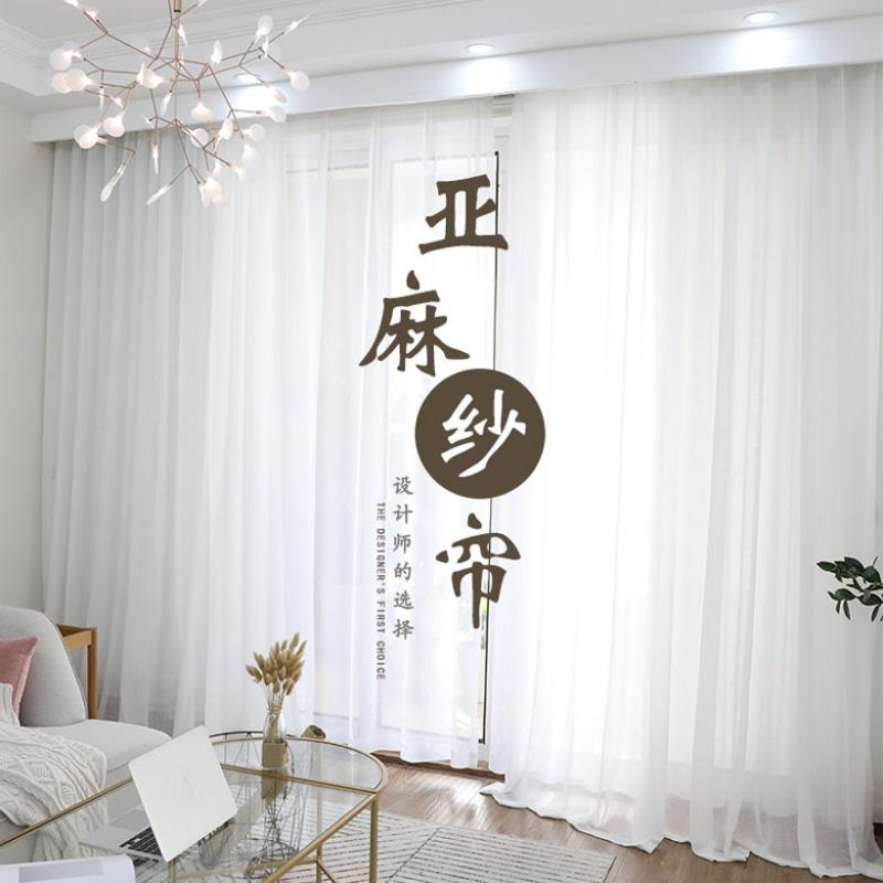 窗帘纱帘布白纱薄窗纱布料成品特价清仓白色沙飘窗阳台纱简约现代