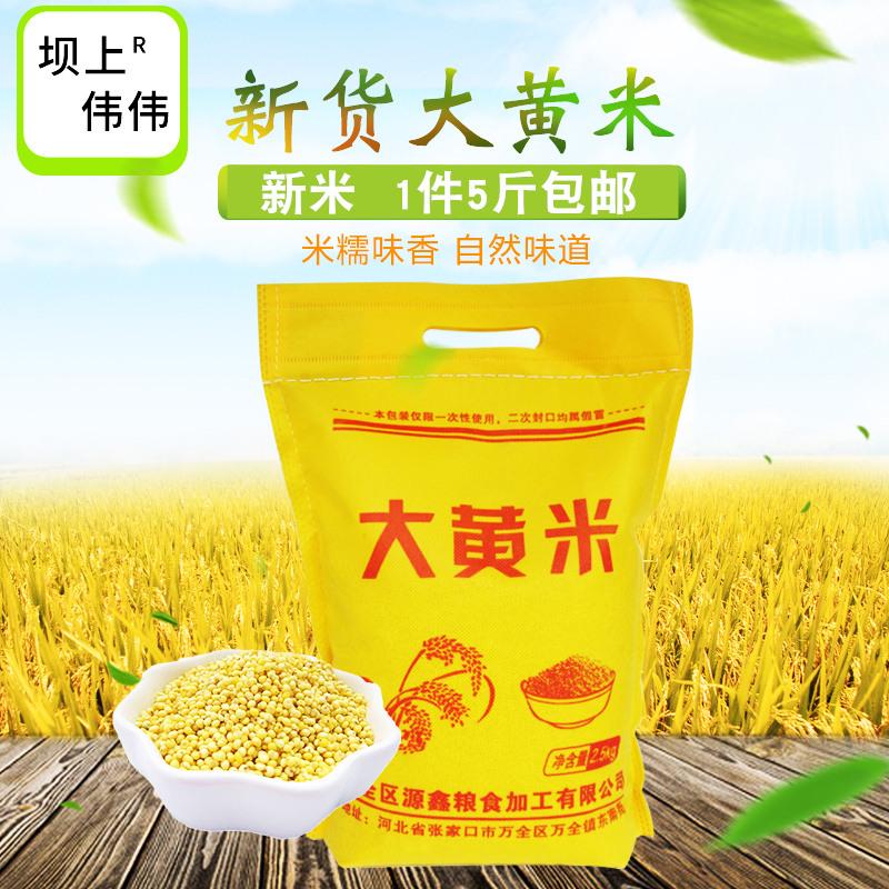 大黄米新农家糯黏黄米新米粘糯小米5斤粘豆包粽子东北年糕黍子米