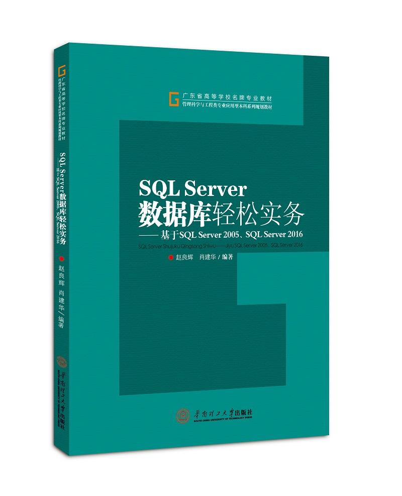 正版 SQL Server数据库轻松实务:基于SQL Server 2005、SQL Server 2016 赵良辉 书店 工学书籍,可领取2元天猫优惠券
