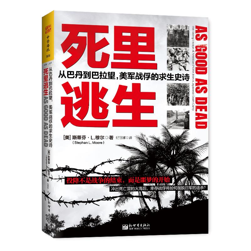 死里逃生:从巴丹到巴拉望,美军战俘的求生史诗:the daring escape of american pows f 斯蒂芬·穆尔 书店 世界通史书籍