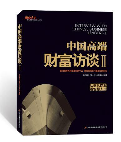 中国高端财富访谈Ⅱ腾讯财经书籍限10000张券