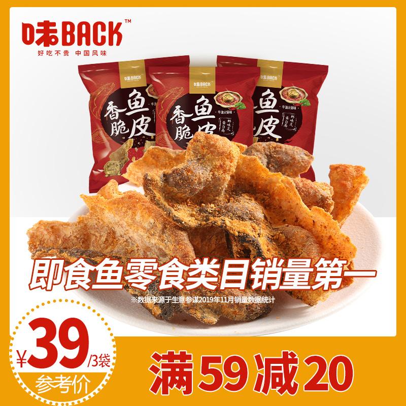 味BACK港式網紅牛油火鍋香脆炸魚皮零食即食咸蛋黃魚皮3袋裝150g