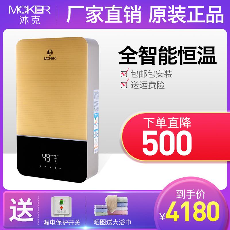 moker /沐克a5-5518 16升电热水器限1000张券