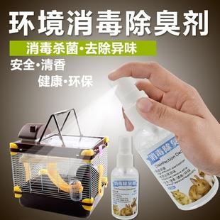 叙江南玩具兔仓鼠用品猪喷雾除臭剂其他环境消毒杀菌魔王松鼠药品图片
