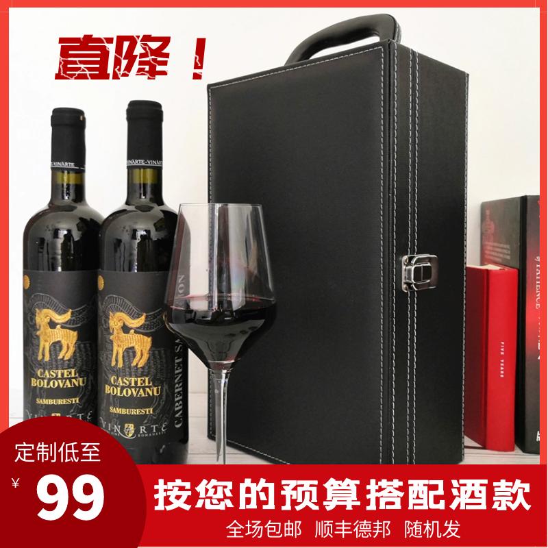 红酒礼盒装 罗马尼亚原瓶进口 干红葡萄酒送礼两支装赤霞珠包邮
