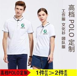 中国人寿保险公司工作服定制短袖polo衫T恤纯棉翻领文化印字logo