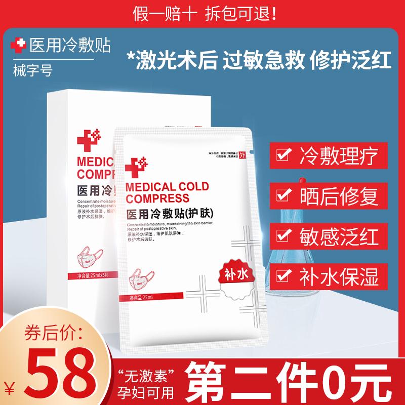 乳白金医用冷敷贴敏感肌泛红修护医美修复日常补水非面膜