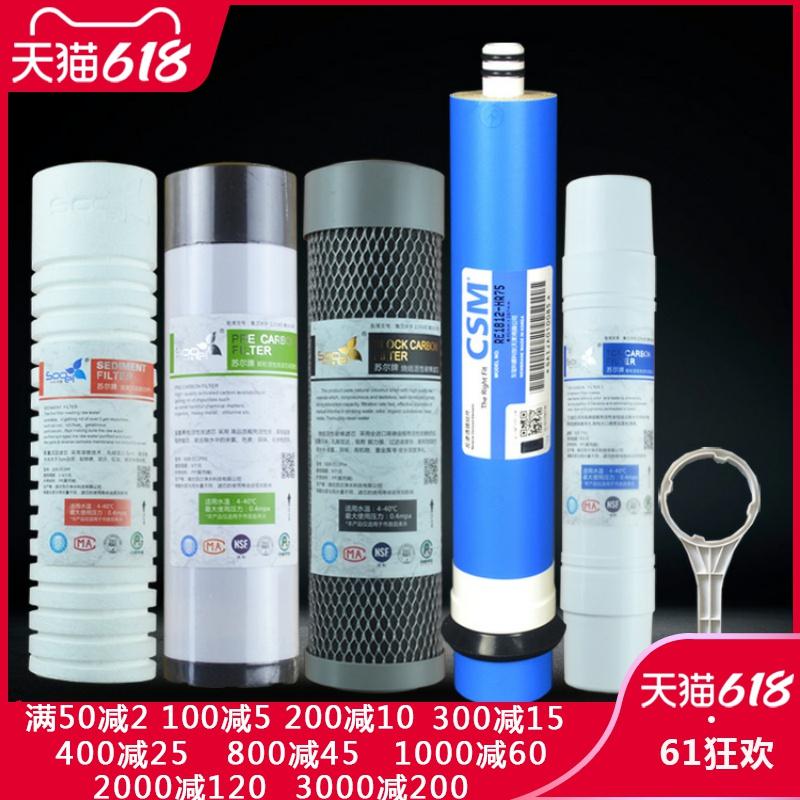 美的净水器滤芯mro101-5pp棉uf超滤
