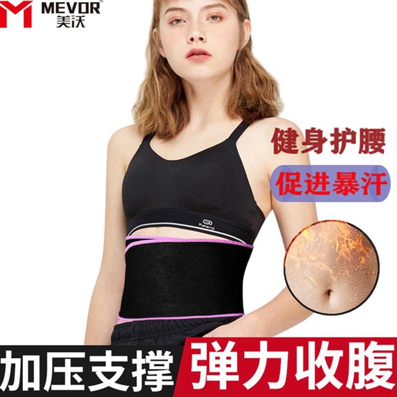 健身暴汗腰带爆汉运动女收腹束腰带瘦身燃脂减脂减肥发汗护腰带男