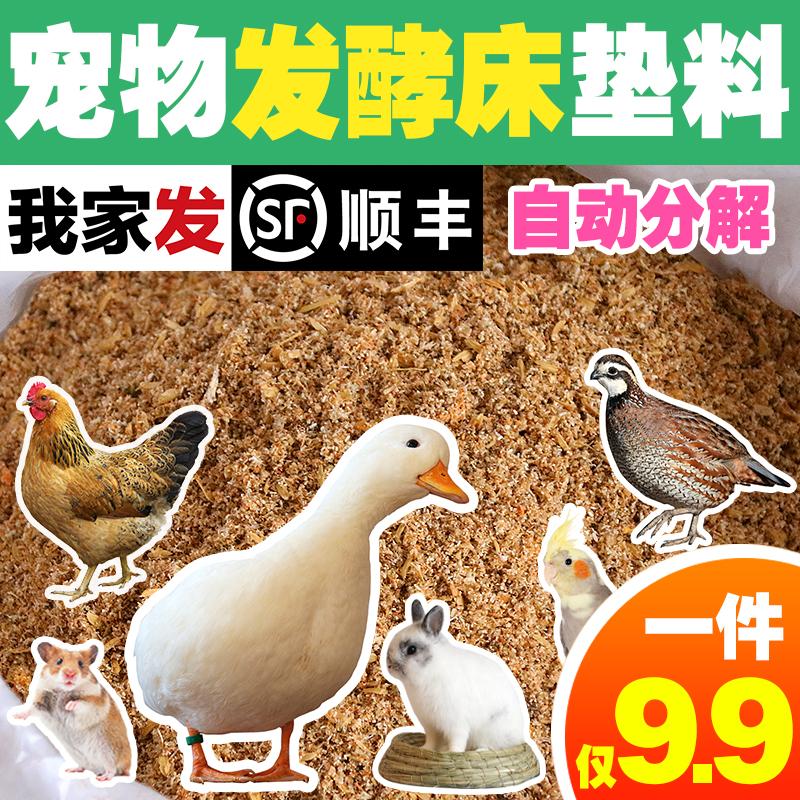芦丁鸡发酵床宠物柯尔鸭垫料成品养鸡养兔子仓鼠鸡粪分解粪便垫料