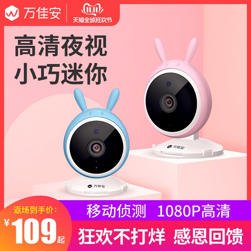 万佳安室内智能摄像头手机远程高清夜视家用无线网络小型监控器