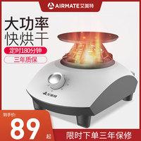 艾美特通用主机烘干机干衣机配件发热机器家用小型机头烘衣服速干