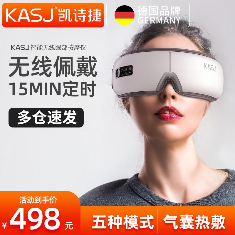 德国KASJ凯诗捷眼部按摩仪眼睛按摩器缓解疲劳神器热敷眼罩护眼仪