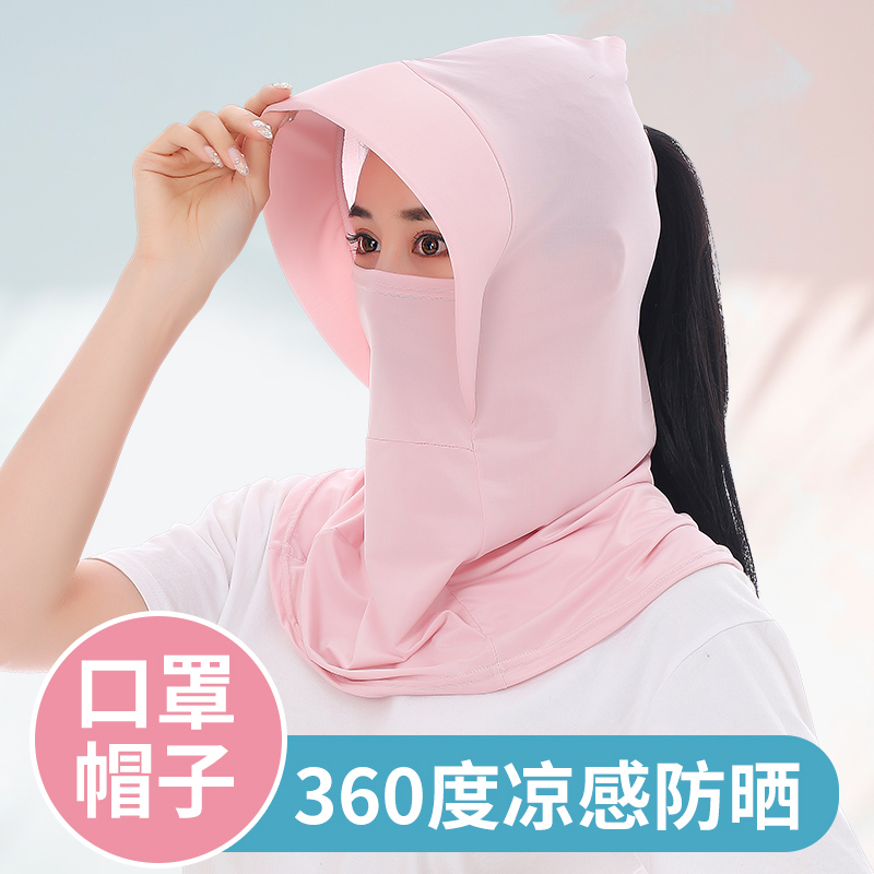Sunscreen mask for women, sunshade, neck protection, ice silk mask, mask, hood, integrated protection for the whole face, dust-proof, ultraviolet mask and nose mask