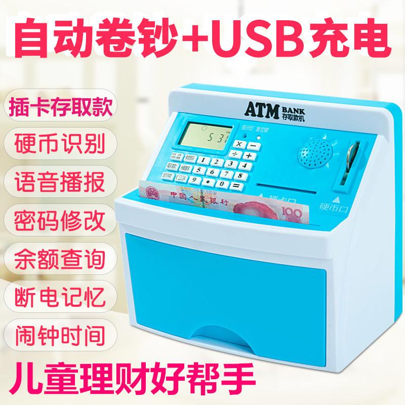 2019新创意儿童生日礼物atm储蓄罐(非品牌)