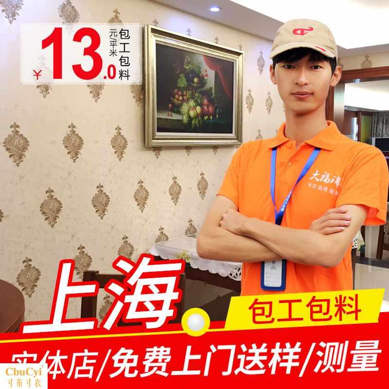 上海贴墙纸师傅无缝简约现代墙布满46.90元可用0.94元优惠券