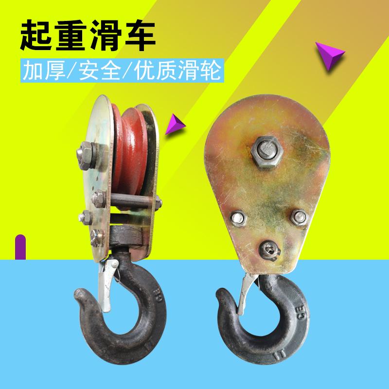 Подъемная тарельчатая электрическая таль 1T-шкив низ Электрическая лебедка низ Крюк для подъема крюка
