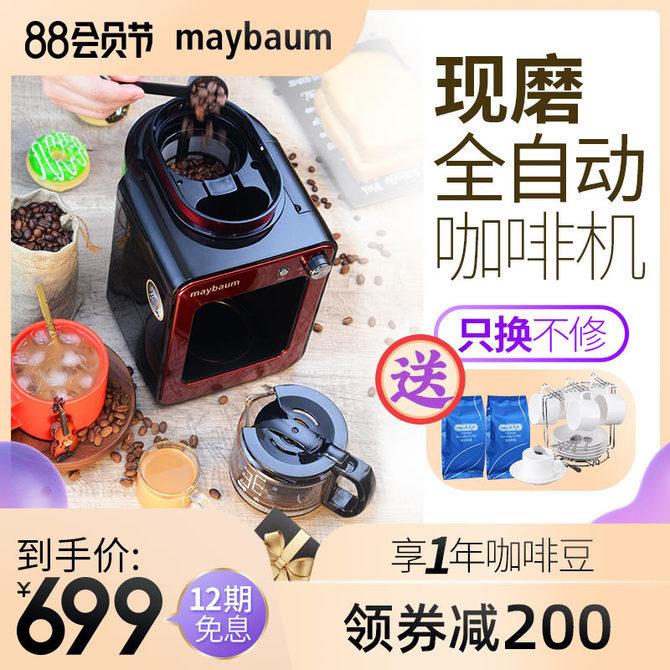 德国maybaum五月树家用小型全自动现磨豆煮咖啡机一体迷你型4杯量