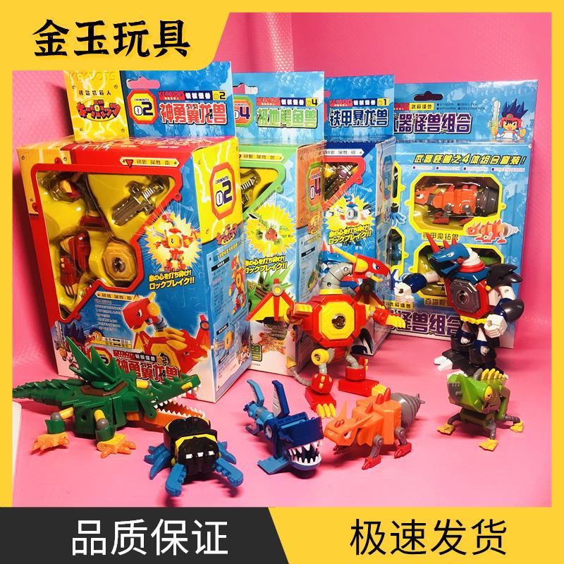 一代keybots钥匙机器人怪兽合体解锁益智拼装儿童玩具国产非万代