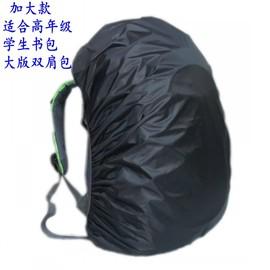 书包底部防脏书包套防脏 包底耐磨底套底罩小学生防雨罩背包配件
