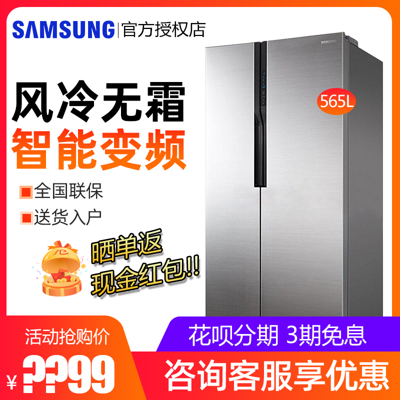 Samsung / Samsung rs55k4000sa / SC air cooled double door refrigerator with variable frequency energy saving and large capacity