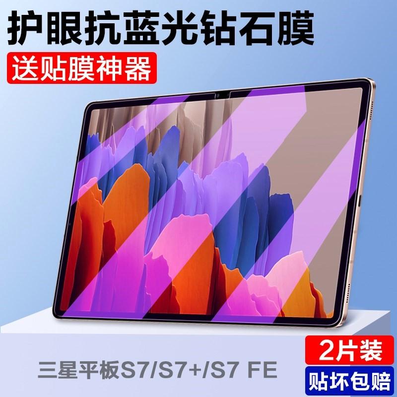 适用三星S7 FE平板钢化膜Tabs7+平板电脑s7plus全屏覆盖1112.4寸