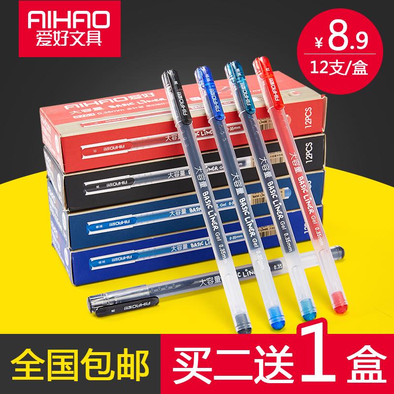 10月18日最新优惠爱好全针管大容量学生用0.5圆珠笔