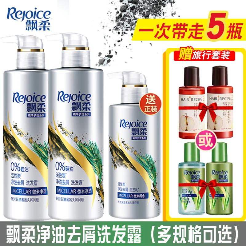飘柔活性炭无硅油洗护发套装护发素