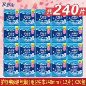 正品护舒宝日用10+2片240mm卫生巾