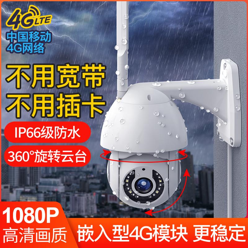 无线摄像头网络监控4G手机高清夜视全景室外太阳能监控监视器球机12月01日最新优惠