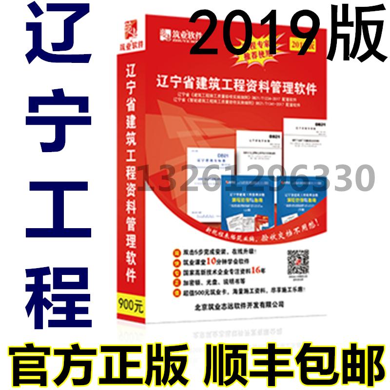 正版筑业辽宁省土建资料管理软件
