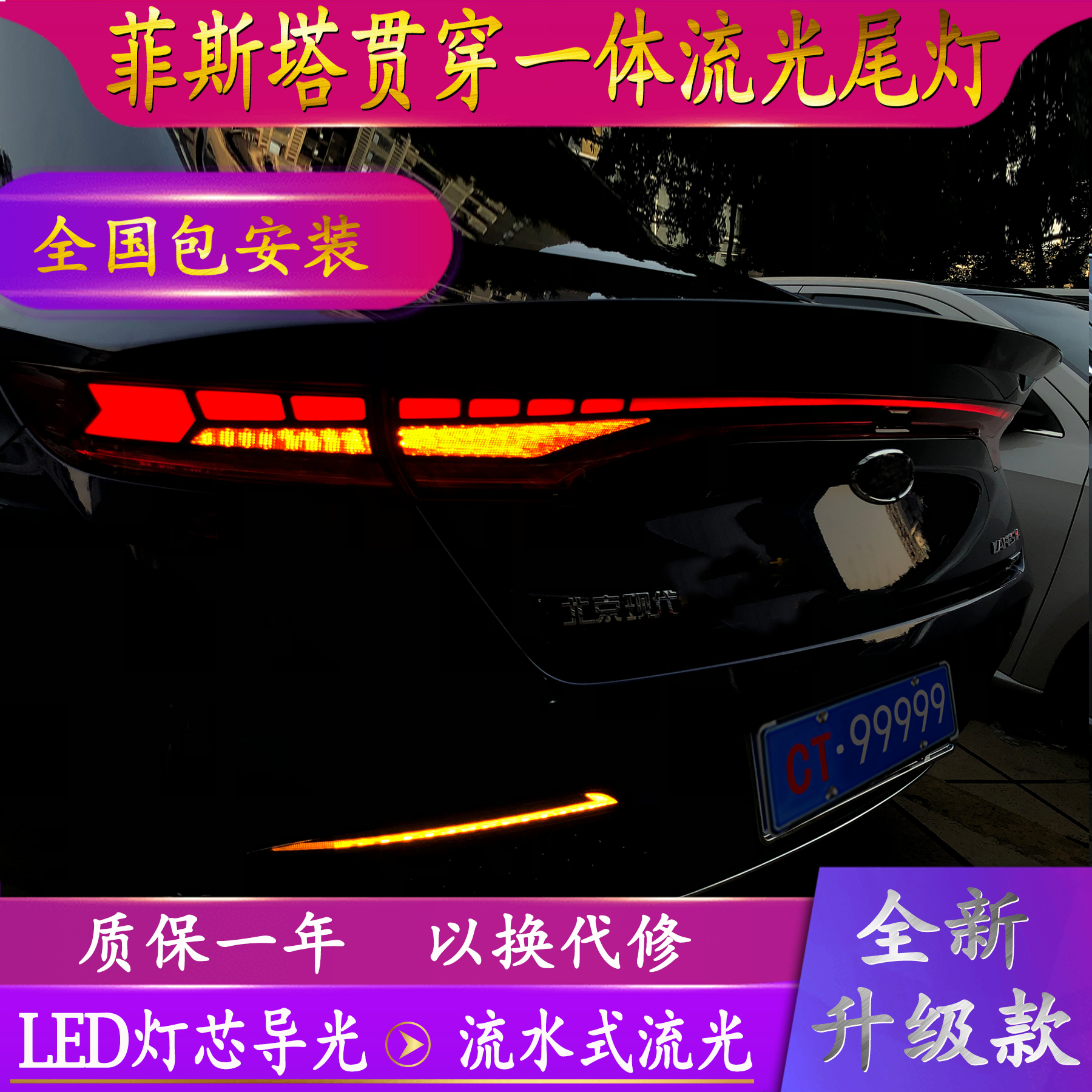 Modern festa tail lamp assembly A7 through integrated LED tail lamp water steering streamer rear bar lamp refitting