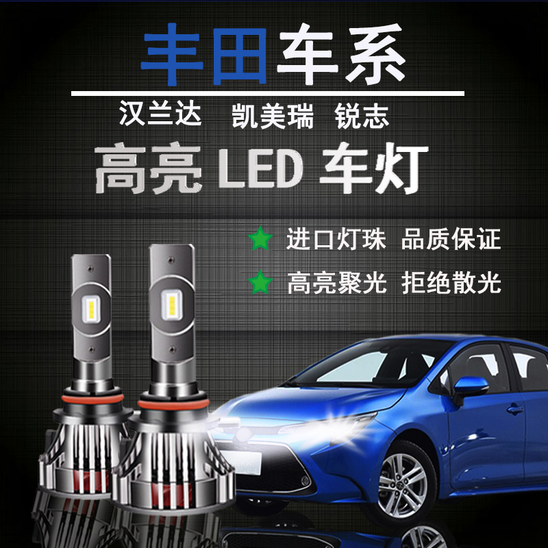 Suitable for Toyota hanlanda Camry corolla Vicci dazzling LED headlamp high and low beam refitting ultra bright bulb