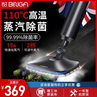 英国binga蒸汽拖把家用多功能电动高温洗地机擦地拖布拖地清洁机图片