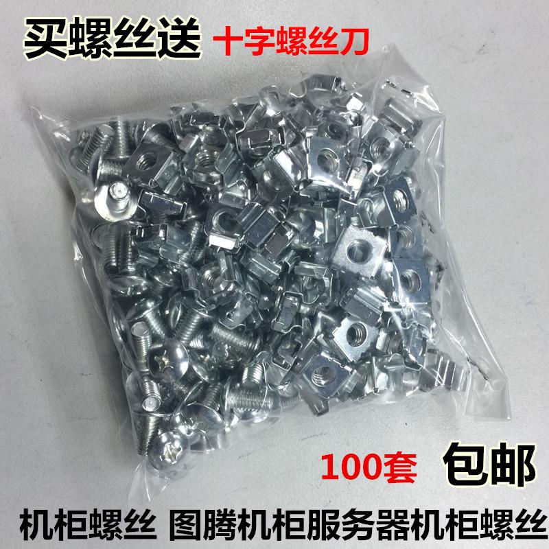机柜螺丝M6十字图腾网络服务器层板螺丝+螺帽带方卡扣100套/包邮