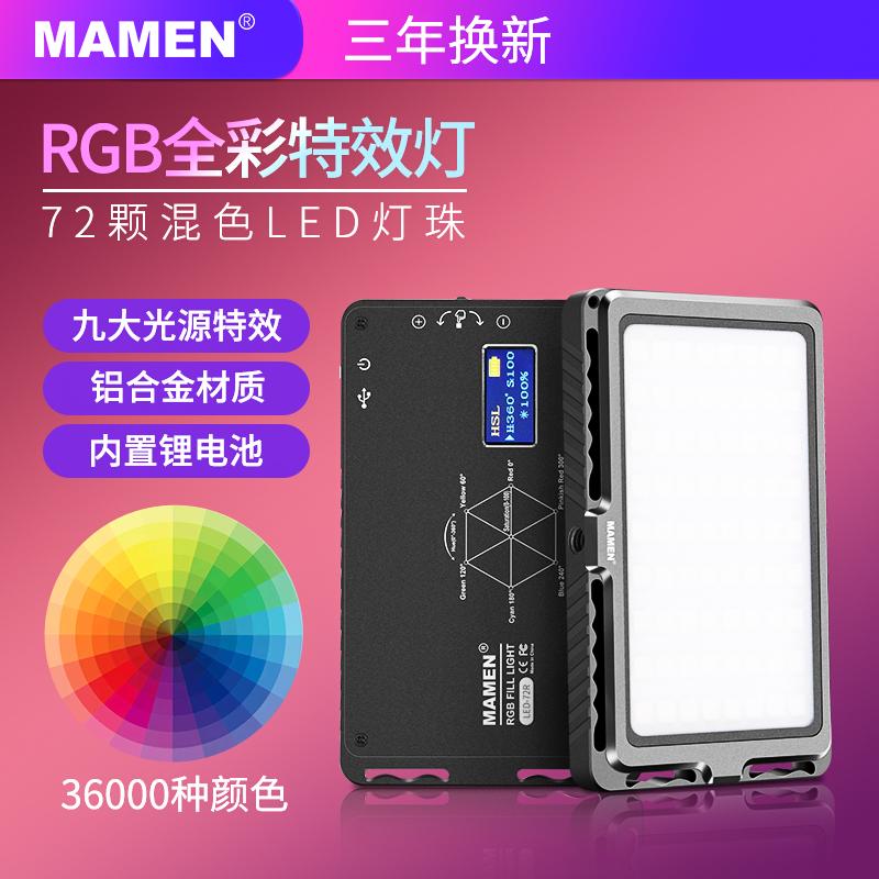 mamen慢门led摄影灯RGB补光灯便携手机单反相机拍照手持特效灯小型rgb全彩色口袋外拍灯微电影专业影视打光灯