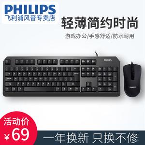 飞利浦有线键盘鼠标套装台式电脑笔记本家用办公游戏防水有线键鼠