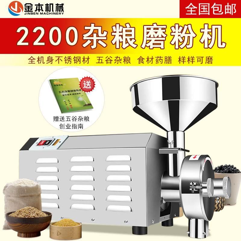 金本全自动多功能电动商用家用五谷杂粮磨粉机粉碎机打粉机研磨机