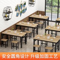 烧烤快餐饭店食堂面馆小吃店桌子经济型早餐店大排档餐桌椅长方形