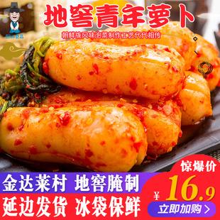 韩国泡菜地窖青年萝卜泡菜450g袋韩国萝卜泡菜朝鲜族延边特产 包邮